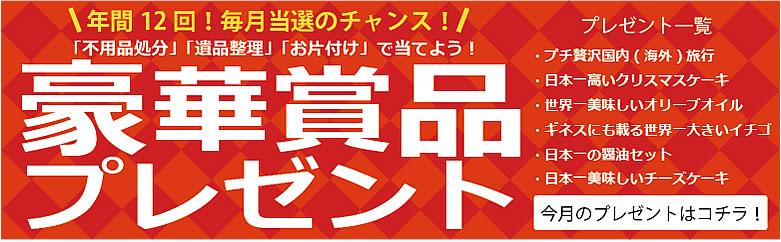 【ご依頼者さま限定企画】札幌片付け110番毎月恒例キャンペーン実施中!