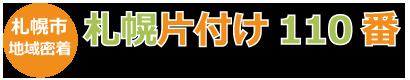 札幌市での粗大ごみ、不用品回収のことなら「札幌片付け110番」